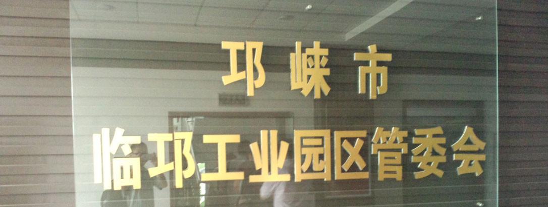 豆蔓科技受邀参加邛崃市临邛工业园白酒产业发展研讨会