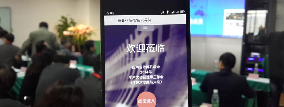 """豆蔓科技成为四川省计算机学会""""2014学术大会""""微会务和云导览官方指定独家服务商"""