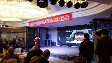 中国将军诗书画院西南院首届年会